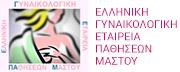 Ελληνική Γυναικολογική Εταιρεία Παθήσεων - ΕΓΕΠΑΜ